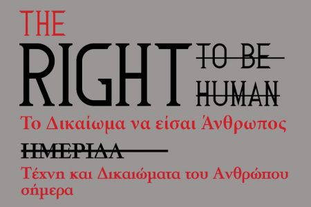 "Day conference ""Arts and Human Rights today"""